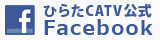 ひらたCATV株式会社 公式facebook