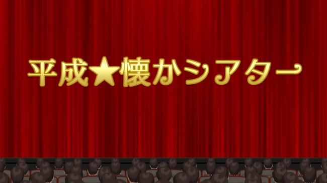 平成★懐かシアター
