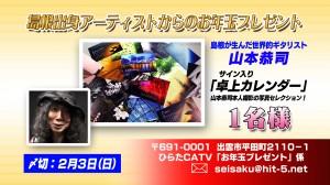 山本恭司カレンダープレゼント