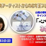 六子CDプレゼント
