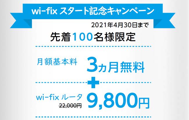 wi-fix3