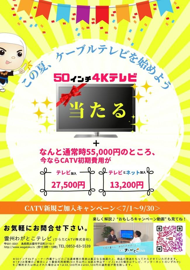 catv新規ご加入キャンペーン<71~930> (1)